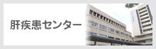 肝疾患センター
