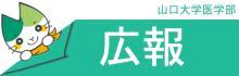 山口大学医学部 広報