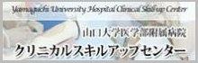 山口大学医学部附属病院 クリニカルスキルアップセンター