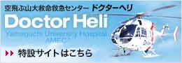 山口大学医学部ドクターヘリ